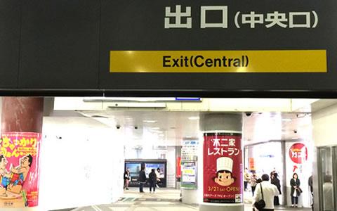【中央口の改札】を出て頂き左側に沿ってお歩き下さい。