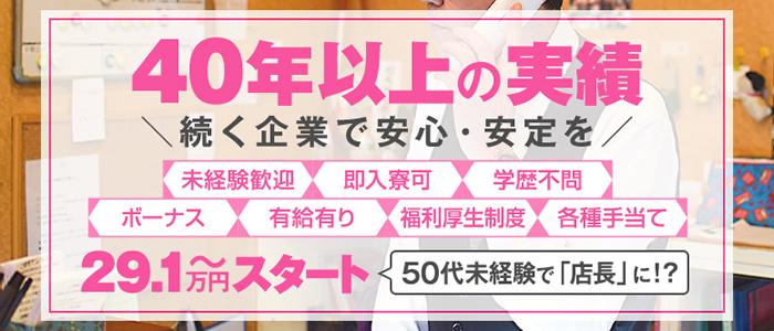 男性従業員大募集!川崎堀之内で一緒に働きましょう!