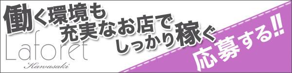 ラフォーレ川崎