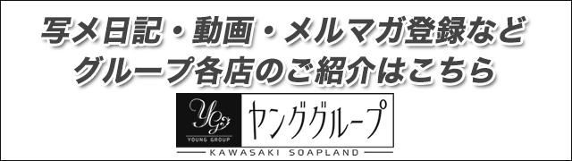 グループ店紹介